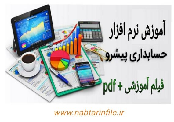 دانلود آموزش نرم افزار حسابداری پیشرو