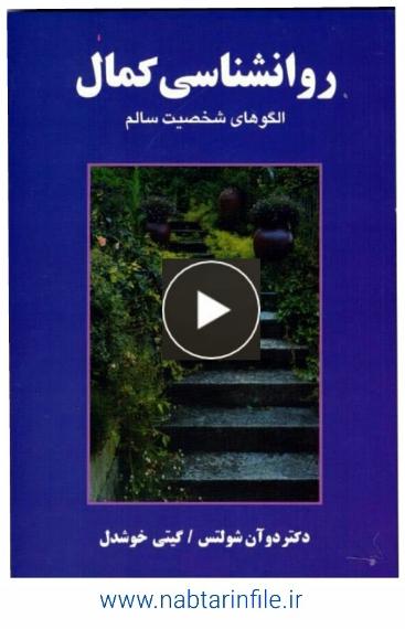 دانلود کتاب صوتی روانشناسی کمال (الگوهای شخصیت سالم) اثر شولتز