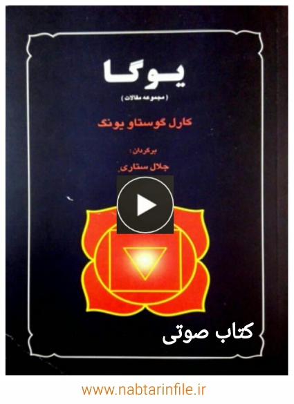 دانلود کتاب صوتی یوگا (مجموعه مقالات) اثر کارل گوستاو یونگ
