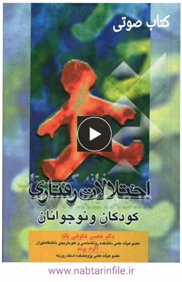 دانلود کتاب صوتی اختلالات رفتاری کودکان و نوجوانان