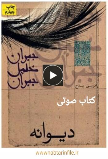 دانلود کتاب صوتی دیوانه اثر جبران خلیل جبران