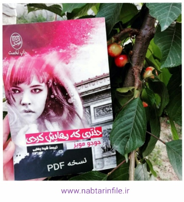 دانلود کتاب دختری که رهایش کردی اثر جوجو مویز pdf