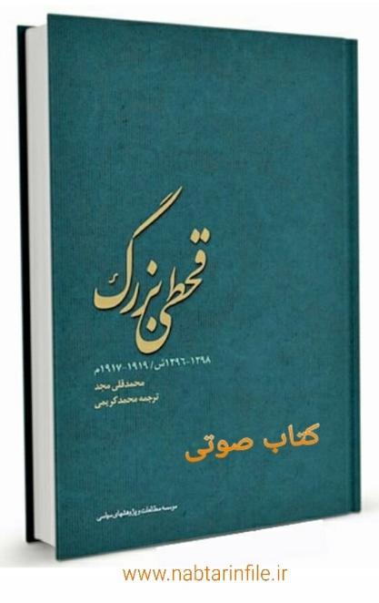 دانلود کتاب صوتی قحطی بزرگ اثر محمدقلی مجد
