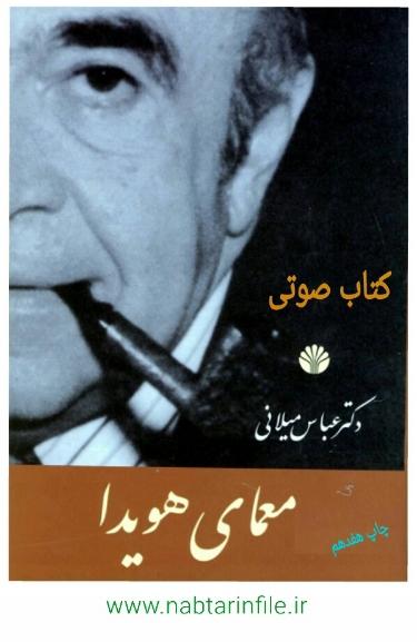 دانلود کتاب صوتی معمای هویدا اثر دکتر عباس میلانی