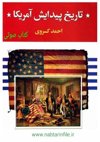 دانلود کتاب صوتی تاریخ پیدایش آمریکا اثر احمد کسروی