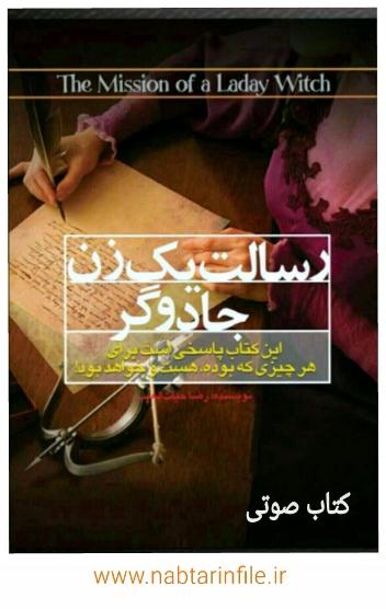 دانلود کتاب صوتی رسالت یک زن جادوگر اثر رضا حیات الغیب