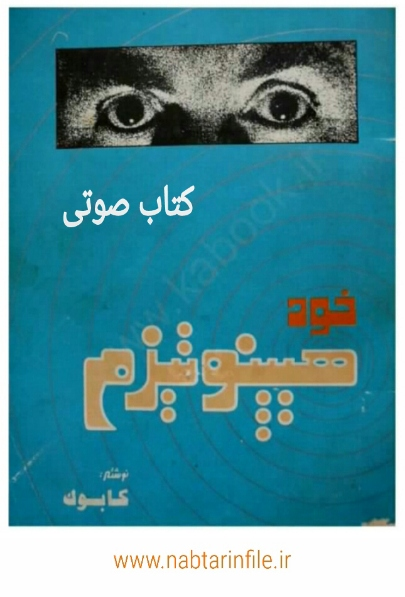 دانلود کتاب صوتی خود هیپنوتیزم اثر شعبان طاووسی (کابوک) + pdf