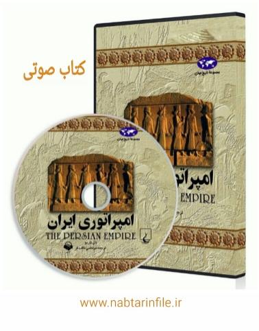 دانلود کتاب صوتی امپراتوری ایران اثر دان ناردو