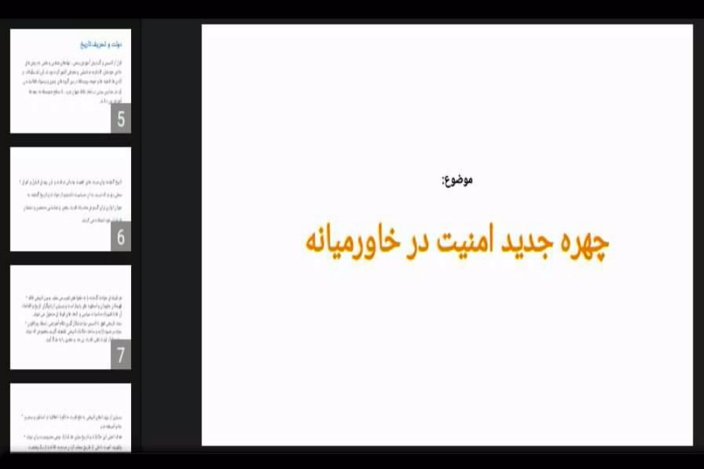 دانلود پاورپوینت کتاب چهره جدید امنیت در خاورمیانه (خلاصه فصل های دوم ، سوم ، ششم و یازدهم)