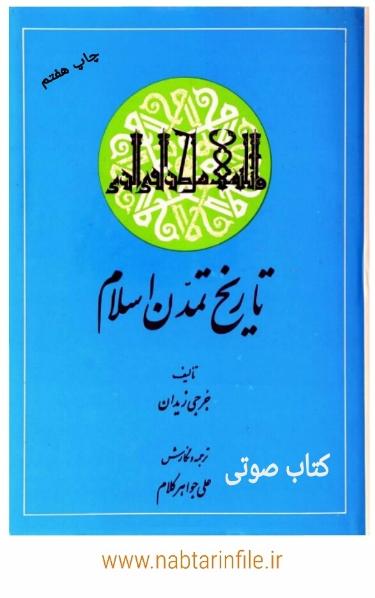 دانلود کتاب صوتی تاریخ تمدن اسلام اثر جرجی زیدان
