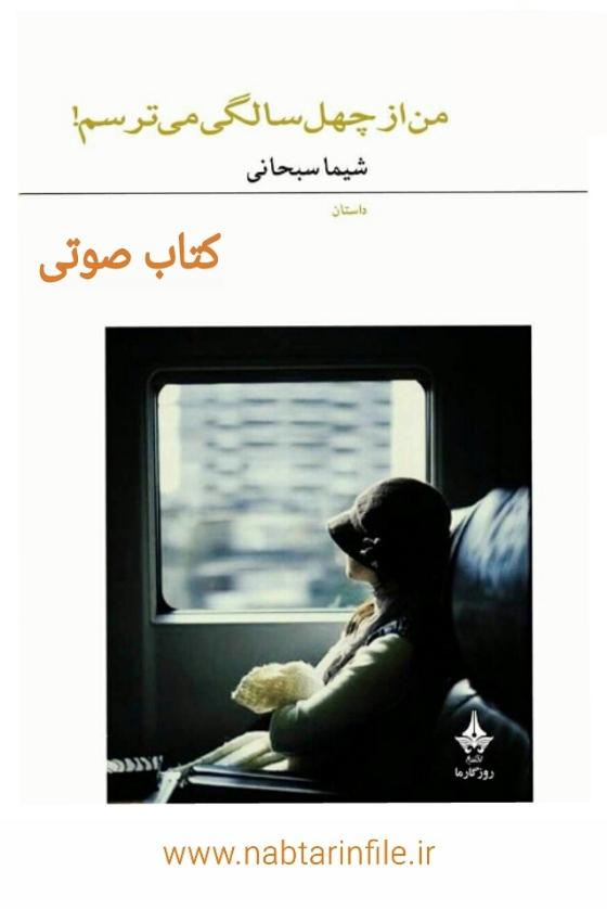 دانلود کتاب صوتی من از چهل سالگی میترسم اثر شیما سبحانی