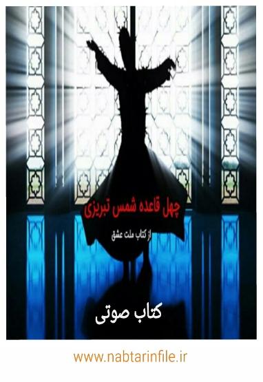 دانلود کتاب صوتی چهل قاعده شمس تبریزی برای زندگی بهتر از کتاب ملت عشق اثر الیف شافاک