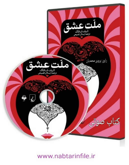 دانلود کتاب صوتی ملت عشق اثر الیف شافاک با صدای پروین محمدیان