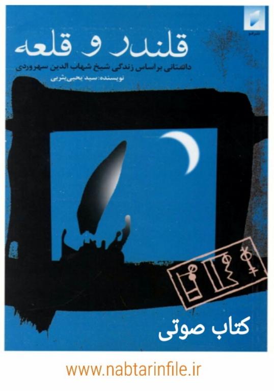 دانلود کتاب صوتی قلندر و قلعه اثر سید یحیی یثربی