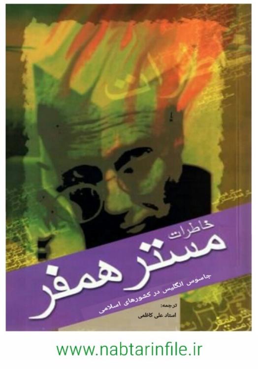 دانلود کتاب صوتی خاطرات مستر همفر (جاسوس انگلیس در ممالک اسلامی)