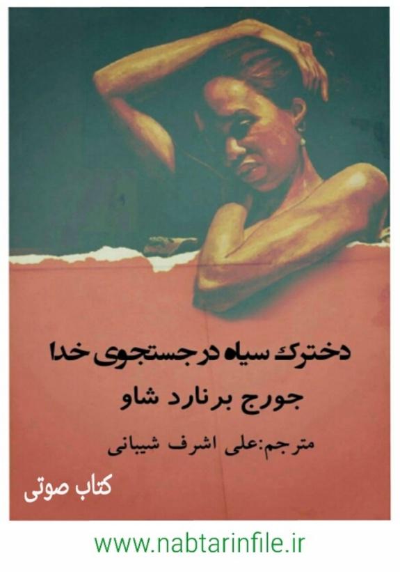 دانلود کتاب صوتی دخترک سیاه در جستجوی خدا اثر جورج برنارد شاو