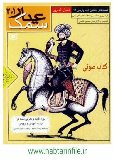 دانلود کتاب صوتی سَمَک عَیّار (جلد اول و دوم) اثر فرامرز بن خداداد بن عبدالله کاتب ارجانی