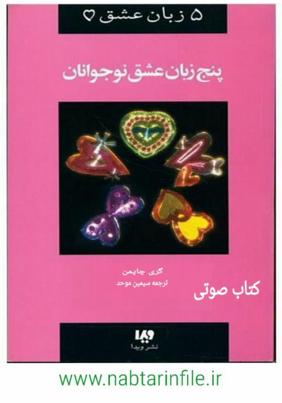 دانلود کتاب صوتی پنج زبان عشق نوجوانان اثر گری چاپمن