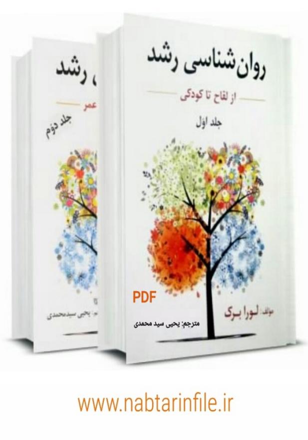 دانلود خلاصه کتاب روانشناسی رشد (از لقاح تا کودکی) لورا برک (جلد 1 و 2) pdf