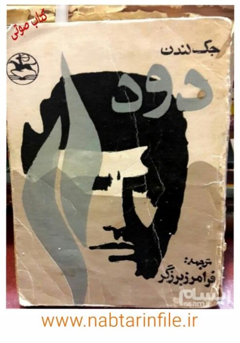 دانلود کتاب صوتی دود اثر جک لندن