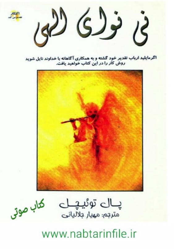 دانلود کتاب صوتی نی نوای الهی (فلوت خدا) اثر پال توئیچل