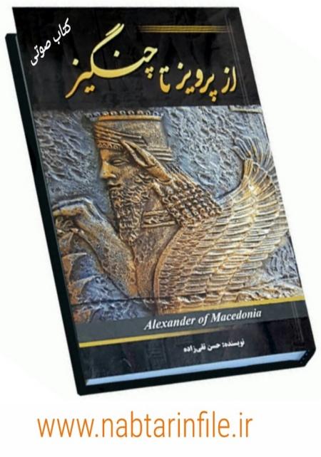 دانلود کتاب صوتی از پرويز تا چنگيز اثر حسن تقی زاده