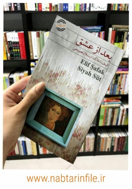 دانلود کتاب صوتی بعد از عشق اثر الیف شافاک