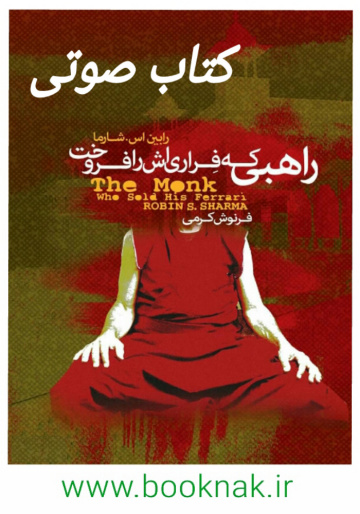 دانلود کتاب صوتی راهبی که فِراریش را فروخت اثر رابین اس.شارما