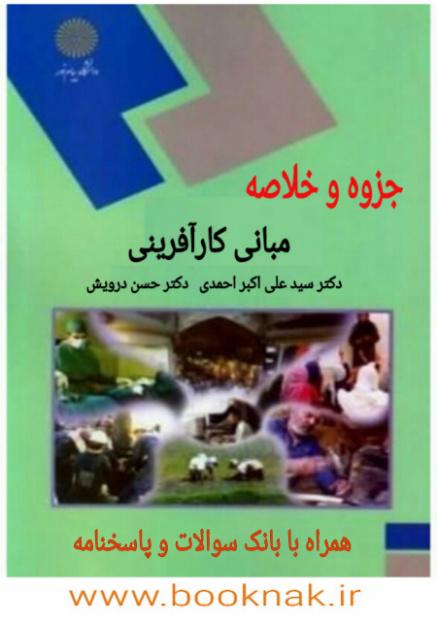 دانلود جزوه و خلاصه کتاب مبانی کارآفرینی دکتر علی اکبر احمدی و دکتر حسن درویش + بانک سوالات با پاسخ نامه pdf