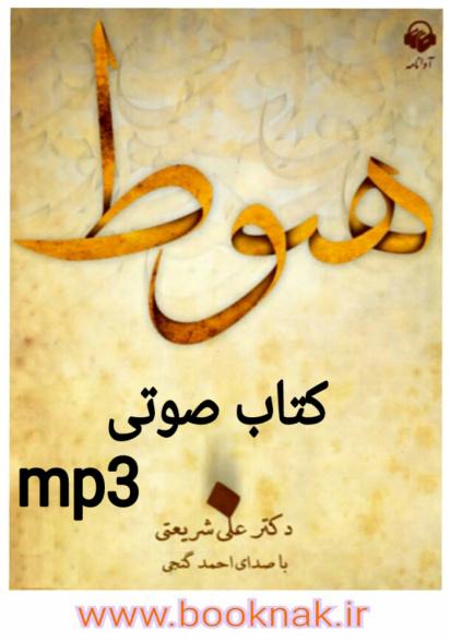 دانلود کتاب صوتی هبوط اثر علی شریعتی