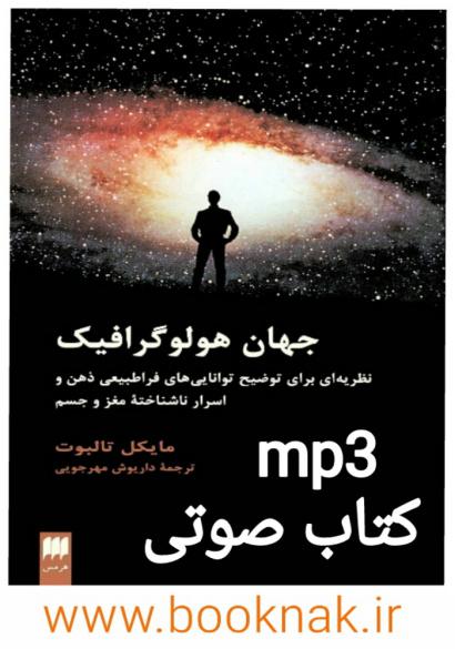 دانلود کتاب صوتی جهان هولوگرافیک (نظریه ای برای توضیح توانایی های فراطبیعی ذهن و اسرار ناشناخته مغز و جسم) + pdf اثر مایکل تالبوت