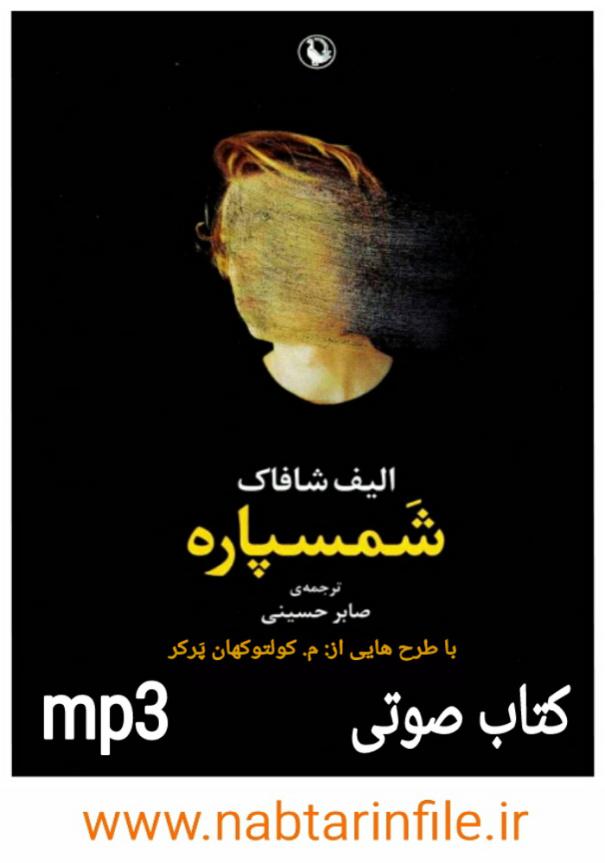 دانلود کتاب صوتی شمسپاره اثر الیف شافاک