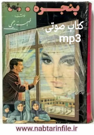 دانلود کتاب صوتی پنجره اثر فهیمه رحیمی