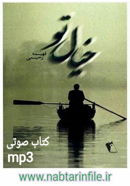 دانلود کتاب صوتی خیال تو اثر فهیمه رحیمی + pdf