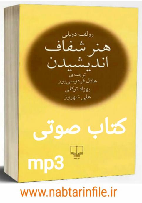 دانلود کتاب صوتی هنر شفاف اندیشیدن اثر رولف دوبلی + pdf