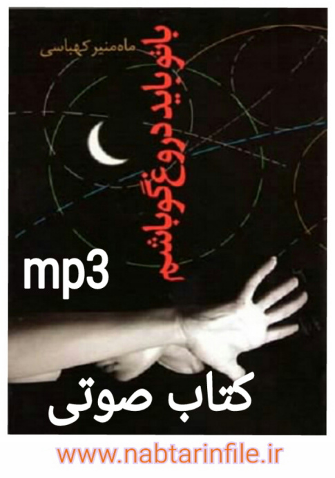 دانلود کتاب صوتی با تو باید دروغگو باشم اثر ماه منیر کهباسی mp3