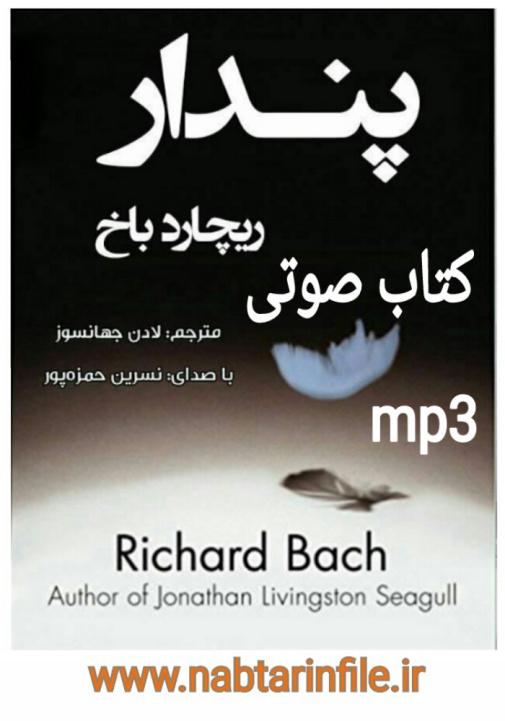 دانلود کتاب صوتی پندار اثر ریچارد باخ