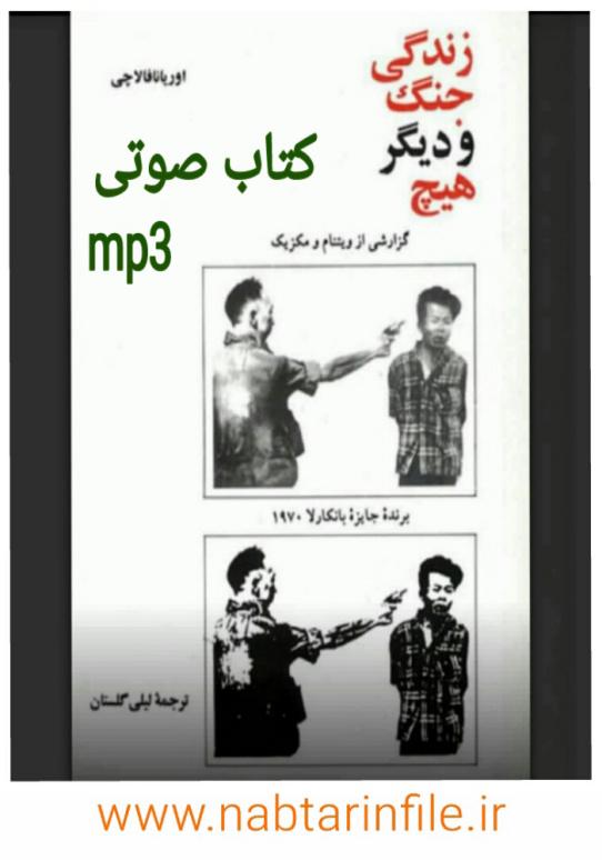 دانلود کتاب صوتی زندگی جنگ و دیگر هیچ اثر اوریانا فالاچی + pdf