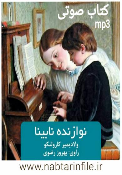 دانلود کتاب صوتی نوازنده نابینا اثر ولادیمیر کارولنکو