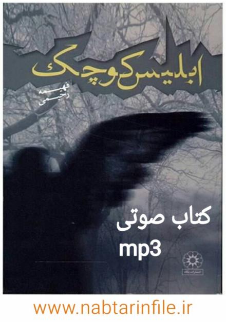 دانلود کتاب صوتی ابلیس کوچک اثر فهیمه رحیمی