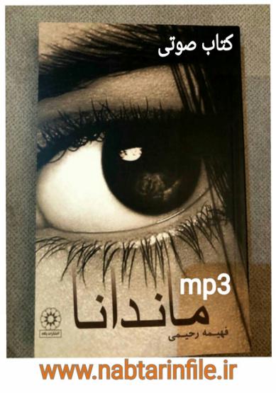 دانلود کتاب صوتی ماندانا اثر فهیمه رحیمی