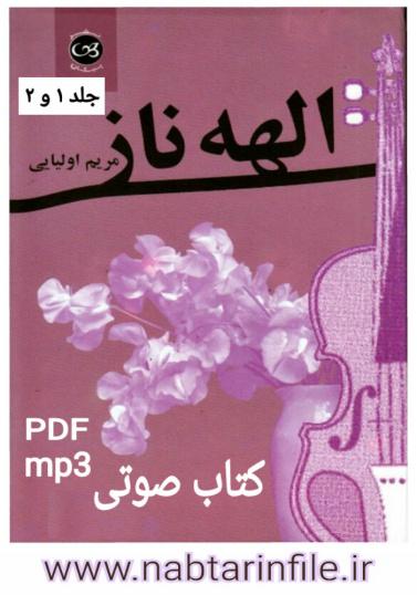 دانلود کتاب صوتی الهه ناز اثر مریم اولیایی (جلد 1 و 2) + pdf