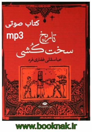 دانلود کتاب صوتی تاريخ سخت كُشی اثر عباسقلی غفاری فرد