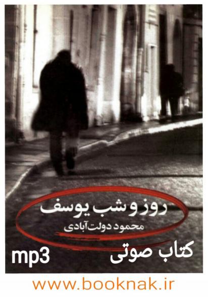 دانلود کتاب صوتی روز و شب یوسف اثر محمود دولت آبادی + pdf