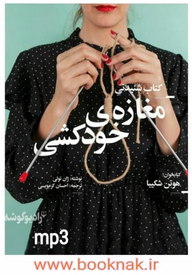 دانلود کتاب صوتی مغازه خودکشی اثر ژان تولی با صدای هوتن شکیبا