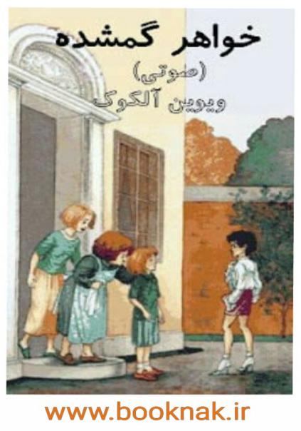 دانلود کتاب صوتی خواهر گمشده اثر ویوین آلکوک