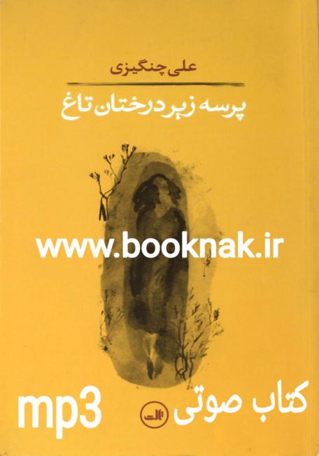 دانلود کتاب صوتی پرسه زیر درختان تاغ اثر علی چنگیزی