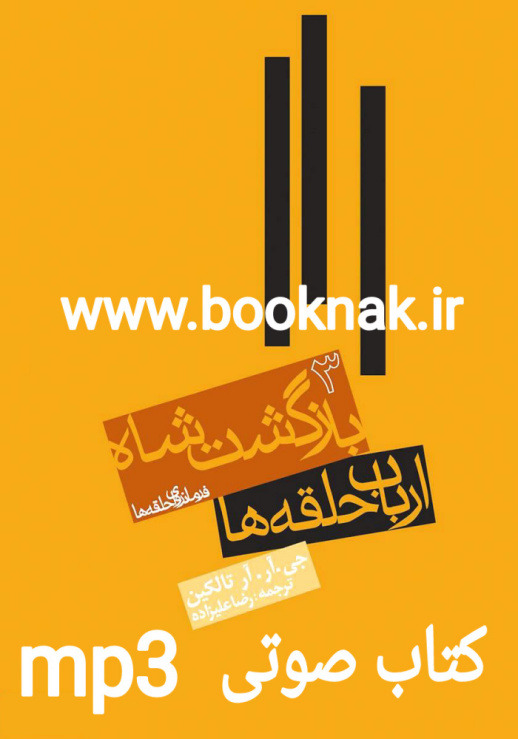 دانلود کتاب صوتی ارباب حلقه ها اثر جی آر آر تالکین