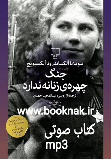 دانلود کتاب صوتی جنگ چهره ی زنانه ندارد اثر سوتلانا آلکساندرونا آلکسیویچ