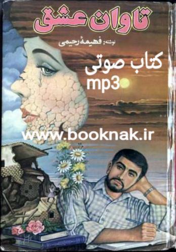 دانلود کتاب صوتی تاوان عشق اثر فهیمه رحیمی + pdf